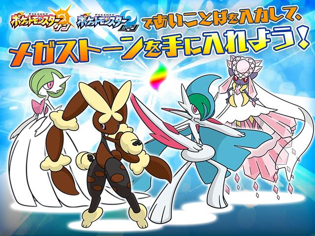 Gamekyo Blog Fin De Pokémon Sl Cadeau Mystère Suite