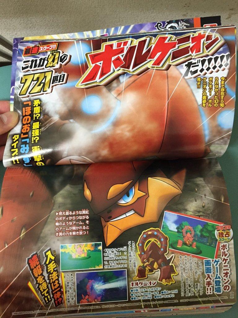 Les nouveautés dans le jeu pokemon et pokemon en général ! B64fbd25c182cb3bc3bee731ee127a1ecb051353